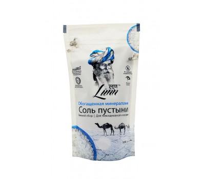 Соль Пустыни (Зимний Сбор), пластиковый пакет, мелкая, Lunn 500г