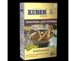 """Приправа для курицы """"Chicken masala"""", Kuber Gold 20 г"""