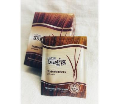 Травяная краска для волос на основе индийской хны Золотисто-коричневая Ааша Хербалс 1 пакетик 10г