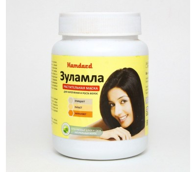 """Растительная маска для укрепления и роста волос """"Зуламла"""", Hamdard 200г"""