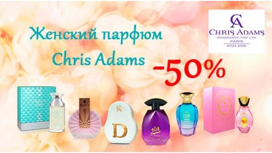 Скидки к 8 Марта на парфюм Chris Adams