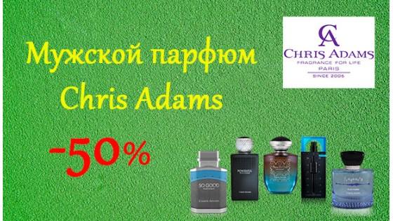Скидки к 23 февраля на парфюм Chris Adams