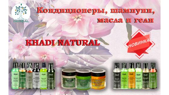 Кондиционеры, шампуни, масла и гели от компании Khadi