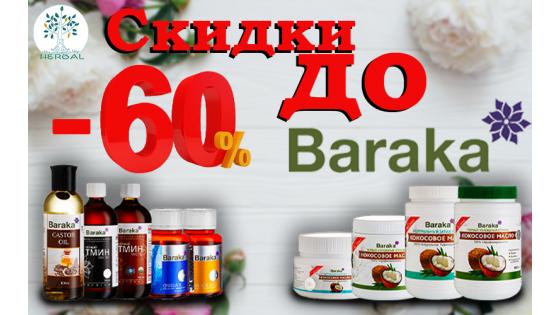 Скидки до -60% на товары Baraka!