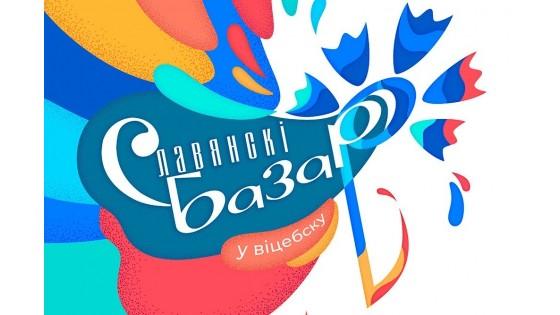 Товары Herbal.by на Славянском базаре в Витебске с большими скидками